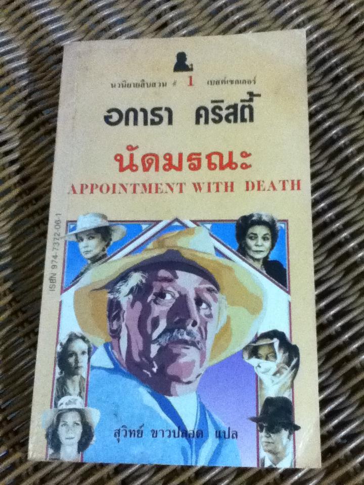 นัดมรณะ APPOINTMENT WITH DEATH