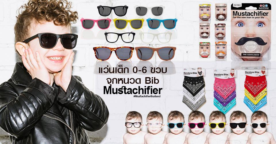 แว่นกันแดดเด็ก แว่นตากันแดดเด็ก แว่นตาเด็ก จุกหนวด baby sunglasses kids sunglasses babyoptical By Mustachifier Thailand