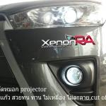 Projector Upgrd ไฟตัดหมอก