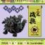 G.E.M.Series Gaiden - Uzumaki Naruto to Bijuu Tachi Aniplex Plus (Limited Pre-order) thumbnail 17