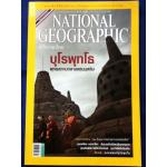 NATIONAL GEOGRAPHIC ฉบับที่ 109 สิงหาคม 2553
