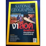 NATIONAL GEOGRAPHIC ฉบับที่ 135 ตุลาคม 2555