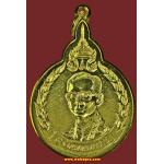 เหรียญในหลวงรัชกาลที่9 รุ่น 5 ธันวามหาราชครั้งที่ 19