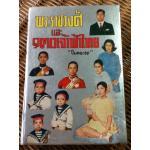 พระราชวงศ์ และ 130 เจ้าฟ้าไทย/ โมทยากร