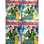 มังกรฝ่ามรสุม (4 เล่ม/จบ)/ จูกัวะแชฮุ้น/ ว. ณ เมืองลุง ผู้แปล