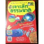 เจาะลึกธรรมชาติ ชุด สนุกวิทย์ ใกล้ชิดธรรมชาติ/ Hong,Yun-Hee/ พิมพ์วรรณ หล้าวงษา ผู้แปล