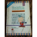 เรียนภาษาอังกฤษจากบทเพลงอมตะ เล่ม 1