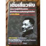 เติ้งเสี่ยวผิง ว่าด้วยการปฏิวัติวัฒนธรรมและเค้าโครงความคิดเศรษฐกิจจีนใหม่/ มาดาม เติ้งหยง/ สุขสันต์ วิเวกเมธากร