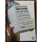 ใช้ความสุขทำกำไร/ โทนี เช/ วิญญู กิ่งหิรัญวัฒนา ผู้แปล