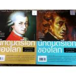 นักดนตรีเอกของโลก ฉบับสมบูรณ์ เล่ม 1-2/ ทวี มุขธระโกษา