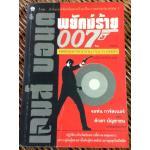 เจมส์ บอนด์ พยัคฆ์ร้าย 007 ตอน เพชฌฆาตจากบาร์บารอสซา