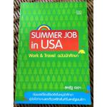 SUMMER JOB in USA Work & Travel ฉบับนักศึกษา