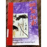 หยกใสร่ายคำ พระราชนิพนธ์แปลบทกวีจีน ในสมเด็จพระเทพรัตนราชสุดาฯ