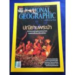 NATIONAL GEOGRAPHIC ฉบับที่ 136 พฤศจิกายน 2555