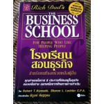 โรงเรียนสอนธุรกิจ สำหรับคนที่ชอบช่วยเหลือผู้อื่น
