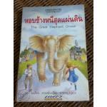 หอบช้างหนีสุดแผ่นดิน The Great Elephant Chase