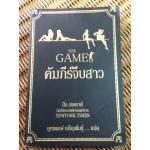 คัมภีร์จีบสาว THE GAME/ นีล สเตราส์/ ยุทธพงษ์ เจริญพันธุ์ ผู้แปล