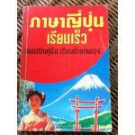 ภาษาญี่ปุ่นเรียนเร็ว/ ซูเอเตะ ทามาชิ