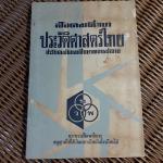 สังคมศึกษา ประวัติศาสตร์ไทย ประโยคมัธยมศึกษาตอนปลาย/ ศจ.ม.ร.ว.แสงโสม เกษมศรี