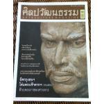 ศิลปวัฒนธรรม ปีที่ 29 ฉบับที่ 6 เมษายน 2551