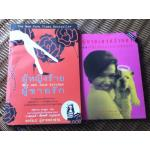 ผู้หญิงร้าย ผู้ชายรัก Why men love bitches แถมหนังสือที่เขียนโดยผู้แปล 1 เล่ม