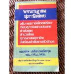 พจนานุกรมสุภาษิตไทย