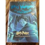 แฮร์รี่ พอตเตอร์ กับ ภาคีนกฟีนิกซ์