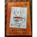 HR cafe'/ ผศ.ดร.บุษกร วัชรศรีโรจน์