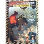 นักสืบเทพนิยาย เล่ม 3 เวทมนตร์ร้ายของเด็กเจ้าปัญหา/ ไมเคิล บักลีย์/ ธิติมา สัมปัชชลิต ผู้แปล