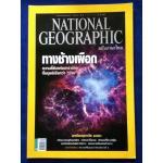 NATIONAL GEOGRAPHIC ฉบับที่ 113 ธันวาคม 2553