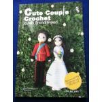 Cute Couple Crochet คู่น่ารัก ตุ๊กตาถักโครเชต์