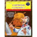 ภารกิจต้องรอด บนยานอะพอลโล 13 ! You Wouldn't Want to Be on Apollo 13!