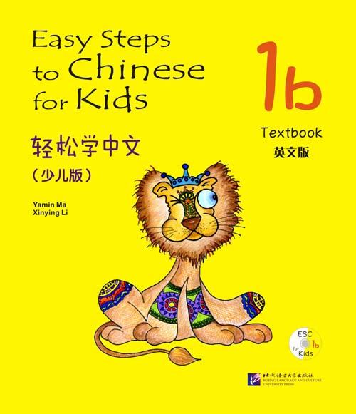 轻松学中文(少儿版)(英文版)课本1b(含1CD)Easy Steps to Chinese for Kids (1b) Textbook+CD