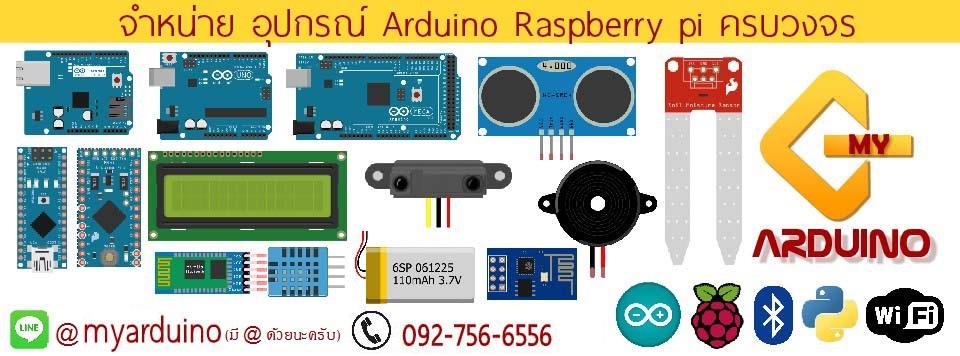 My arduino