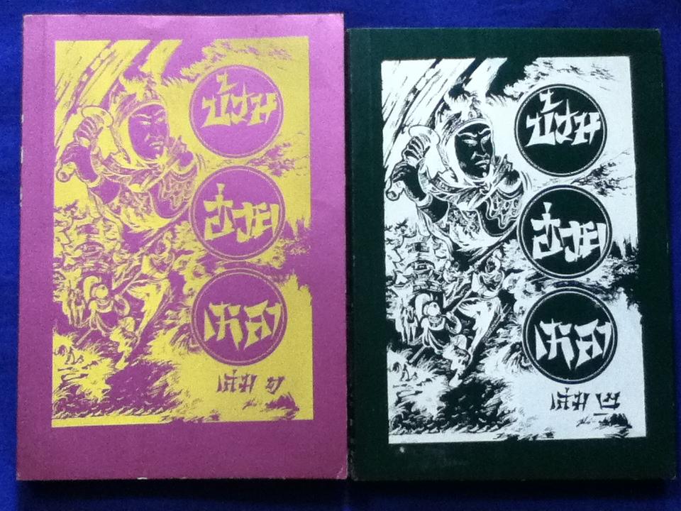 พงศาวดารจีน เรื่อง บ้วนฮ่วยเหลา ( 2 เล่ม/ชุด )