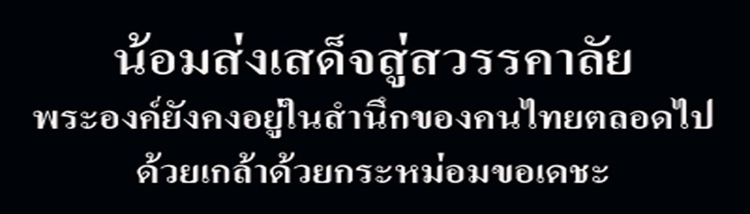 โยโกะไทย