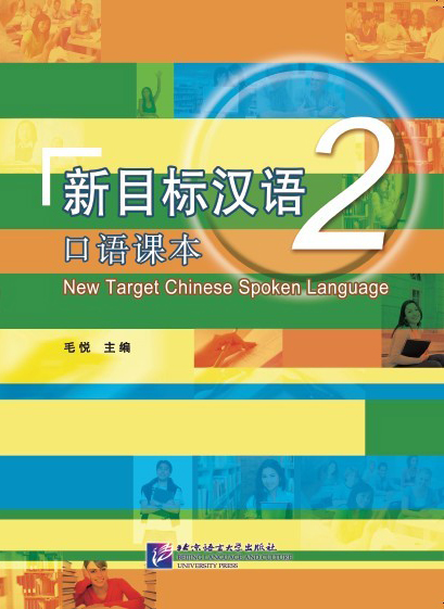 New Target Chinese Spoken Language 2 + MP3 新目标汉语:口语课本 2 + (含1MP3)