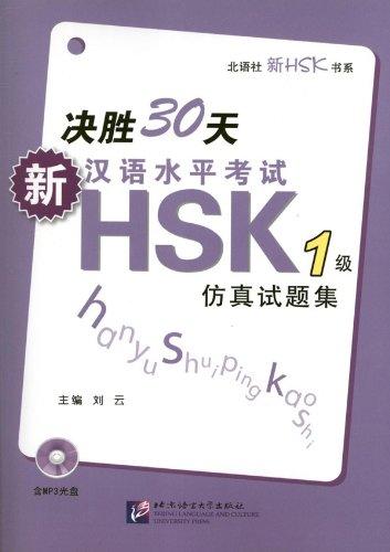 หนังสือเตรียมสอบ HSK ระดับ 1 ภายใน 30 วัน + CD 决胜30天:新汉语水平考试HSK(1级)仿真试题集(附CD光盘1张)30 Days - HSK (Level 1) Simulation Test Set for New Chinese Proficiency Test (Including 1MP3)