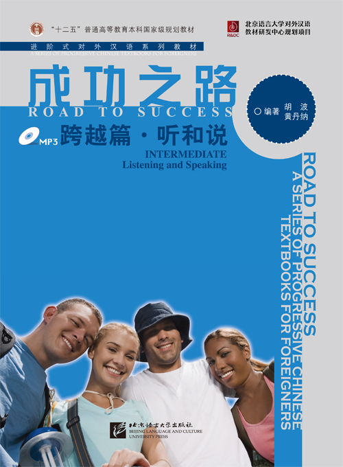Road to Success: Intermediate - Listening and Speaking (with Recording Script) + MP3 成功之路(跨越篇):听和说(附光盘)