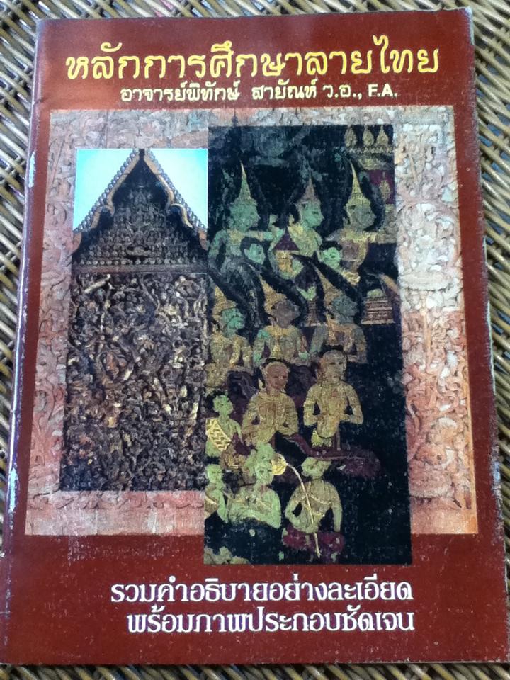 หลักการศึกษาลายไทย