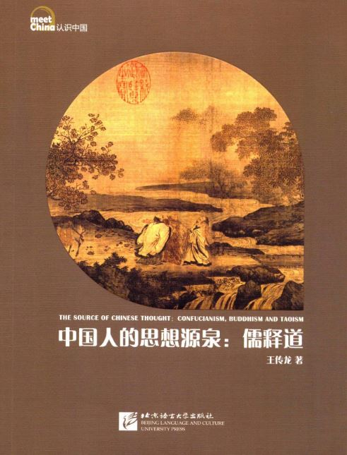 中国人的思想源泉:儒释道 The Source of Chinese Thought: Confucianism, Buddhism & Taoism