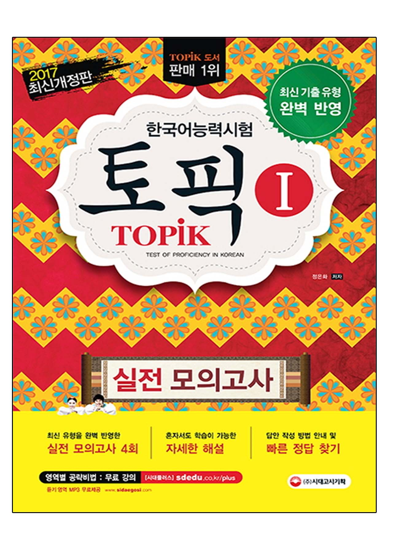 Korean Proficiency Test TOPIK1 Practice Test (2017)