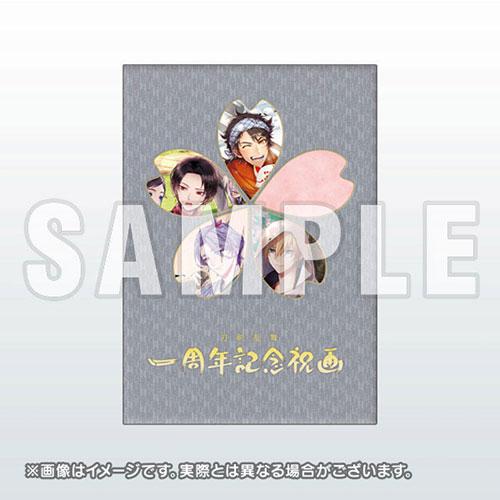 Touken Ranbu 1st Anniversary Commemorating Shukuga Book (BOOK)(Pre-order)