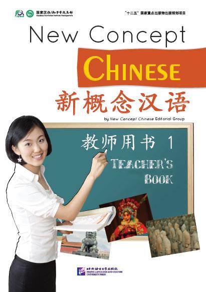 New Concept Chinese Teacher's Book 1 新概念汉语:教师用书 1