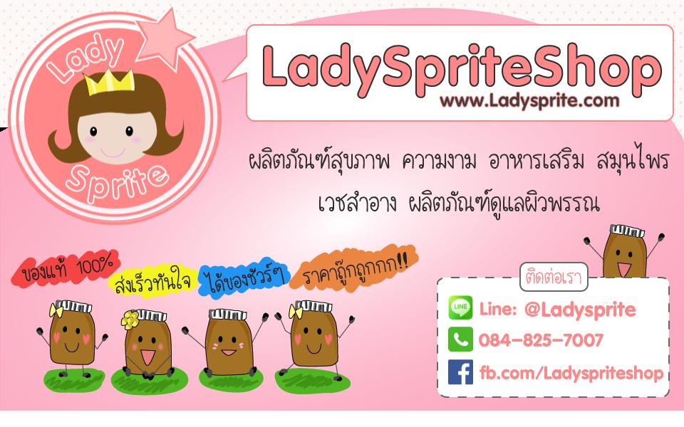 LadySprite - ผลิตภัณฑ์สุขภาพ ความงาม อาหารเสริม