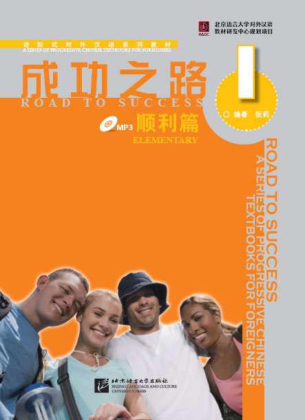 Road to Success: Elementary Vol. 1 (with Worksheet) + MP3 成功之路:顺利篇1(附MP3光盘1张)