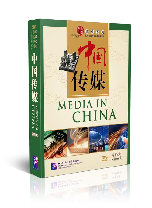 Narration of China: Media in China + DVD 讲述中国课件系列 中国传媒课件(含1DVD-ROM)