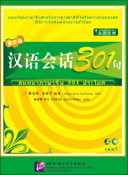 สนทนาภาษาจีน 301 ประโยค เล่ม1