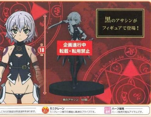 Fate/Apocrypha - Assassin of Black Figure (Pre-order)