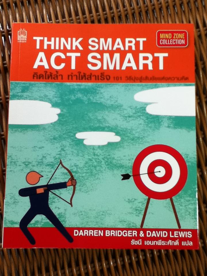 คิดให้ล้ำ ทำให้สำเร็จ 101 วิธีมุ่งสู่เส้นชัยแห่งความคิด